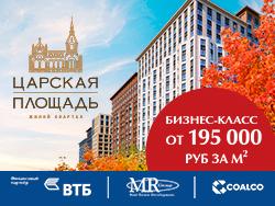 ЖК «Царская Площадь» Жилой квартал бизнес-класса.